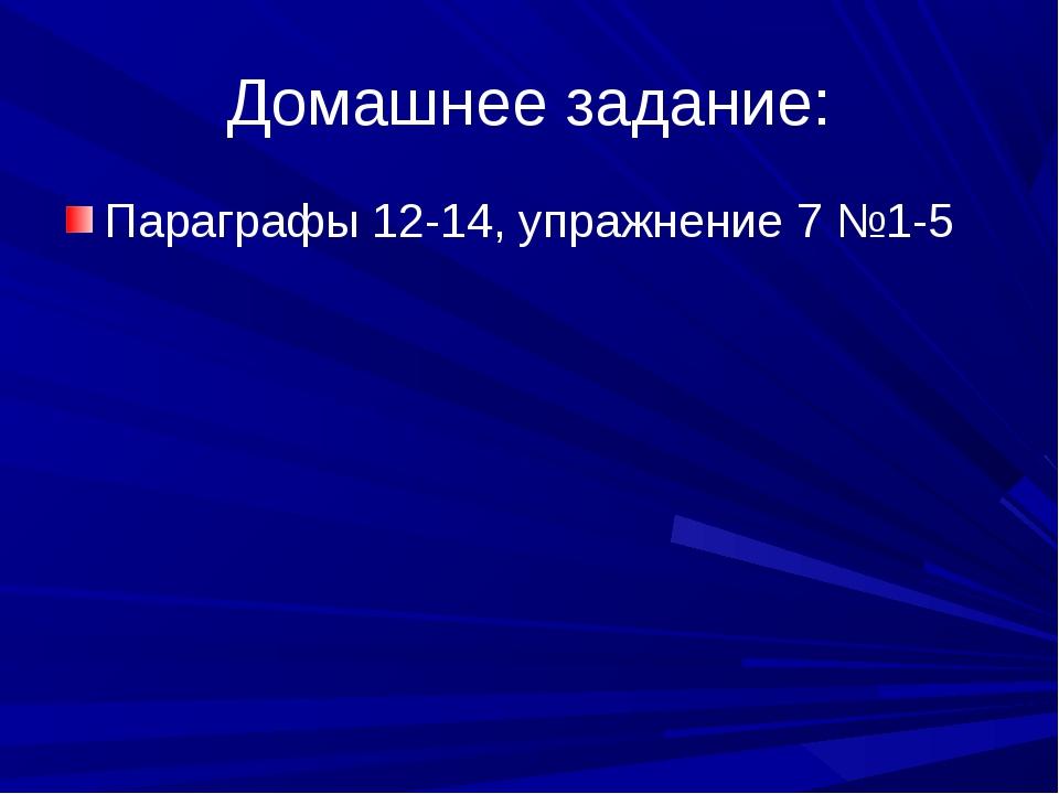 Домашнее задание: Параграфы 12-14, упражнение 7 №1-5
