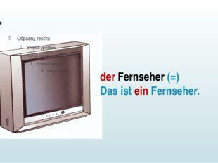 der Fernseher (=) Das ist ein Fernseher.