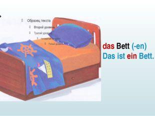 das Bett (-en) Das ist ein Bett.