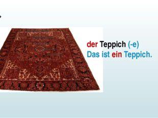 der Teppich (-e) Das ist ein Teppich.