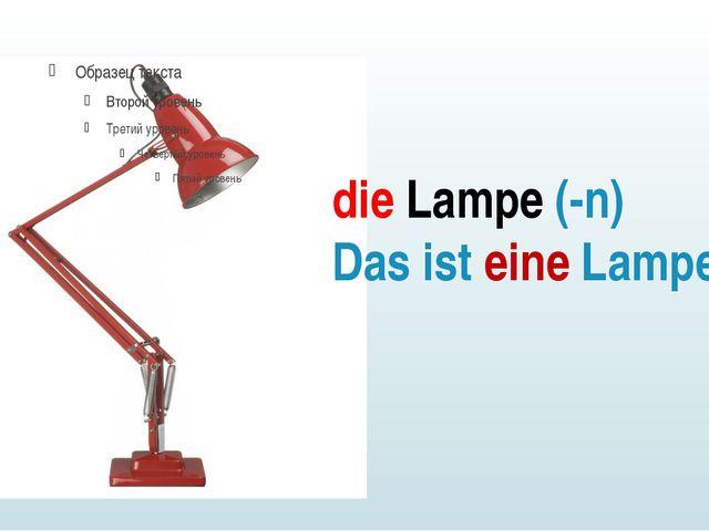 die Lampe (-n) Das ist eine Lampe.