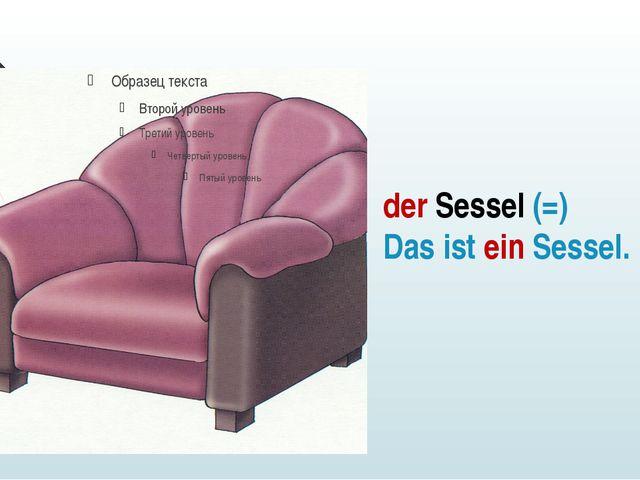 der Sessel (=) Das ist ein Sessel.