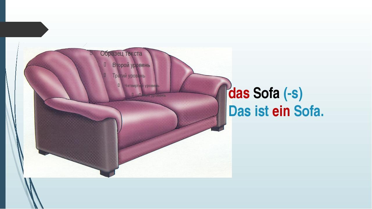das Sofa (-s) Das ist ein Sofa.