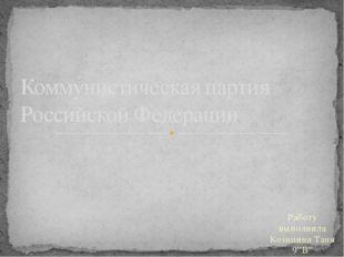 """Работу выполнила Козицина Таня 9""""В"""" Коммунистическая партия Российской Федера"""