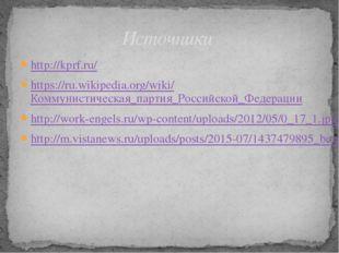 http://kprf.ru/ https://ru.wikipedia.org/wiki/Коммунистическая_партия_Российс