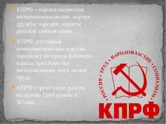 КПРФ – партия патриотов, интернационалистов, партия дружбы народов, защиты ру...