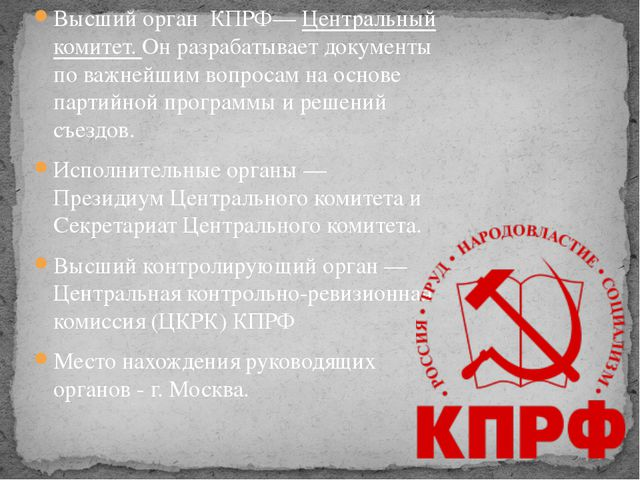 Высший органКПРФ—Центральный комитет. Онразрабатывает документы по важней...