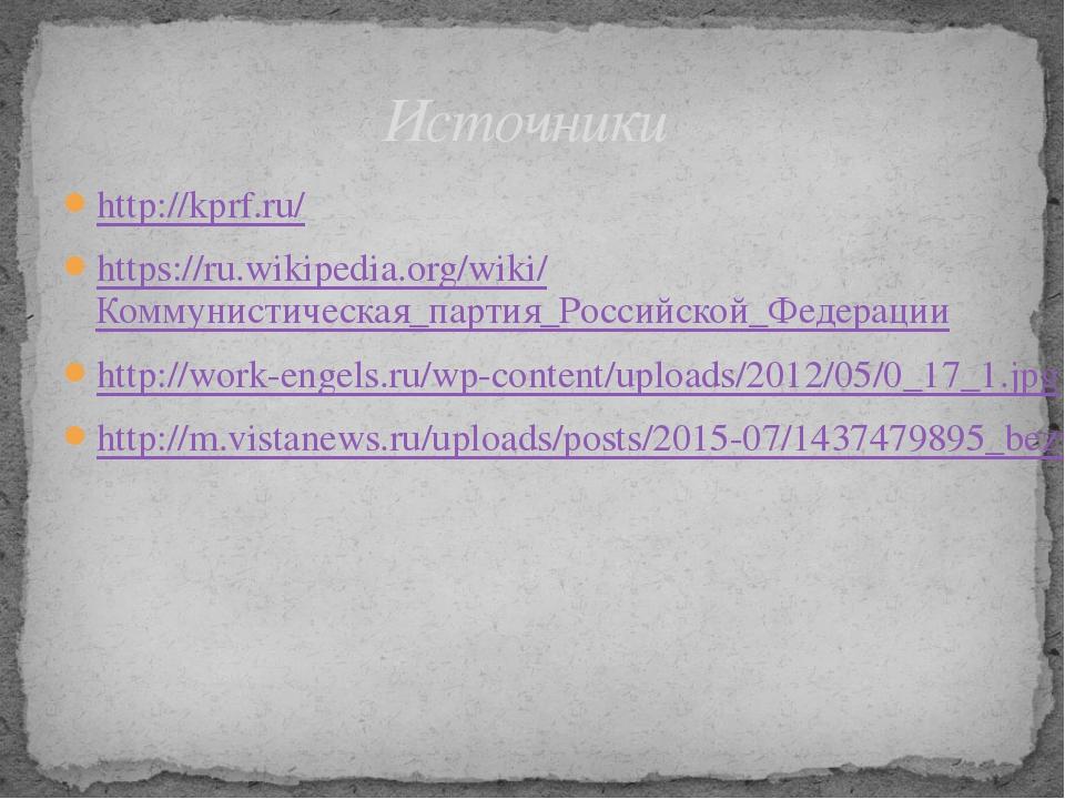 http://kprf.ru/ https://ru.wikipedia.org/wiki/Коммунистическая_партия_Российс...