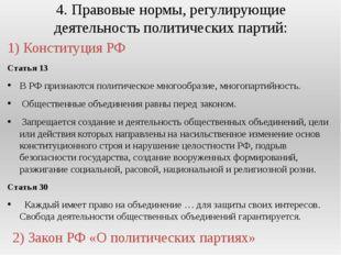 4. Правовые нормы, регулирующие деятельность политических партий: 1) Конститу