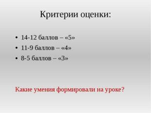 Критерии оценки: 14-12 баллов – «5» 11-9 баллов – «4» 8-5 баллов – «3» Какие