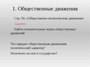1. Общественные движения Стр. 59, «Общественно-политические движения» Задание