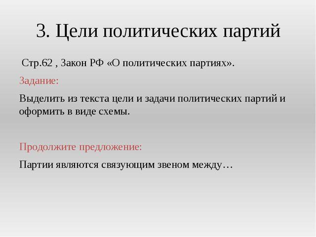 3. Цели политических партий Стр.62 , Закон РФ «О политических партиях». Задан...