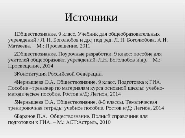 Источники Обществознание. 9 класс. Учебник для общеобразовательных учреждений...
