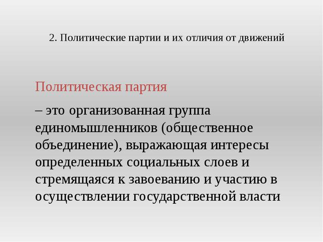 2. Политические партии и их отличия от движений Политическая партия – это орг...