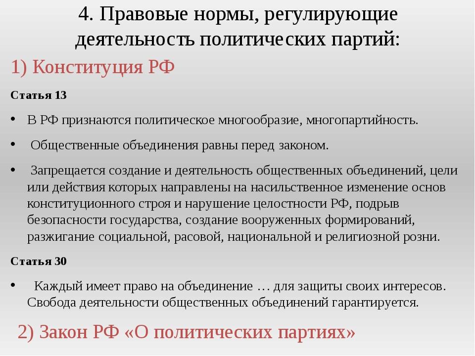 4. Правовые нормы, регулирующие деятельность политических партий: 1) Конститу...