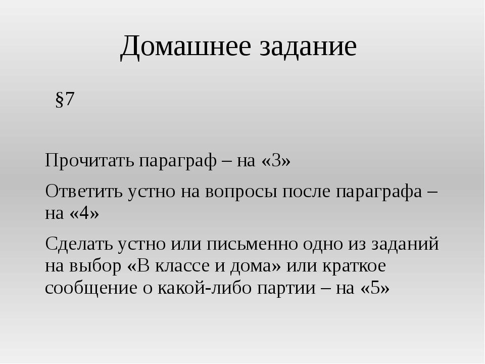 Домашнее задание §7 Прочитать параграф – на «3» Ответить устно на вопросы пос...