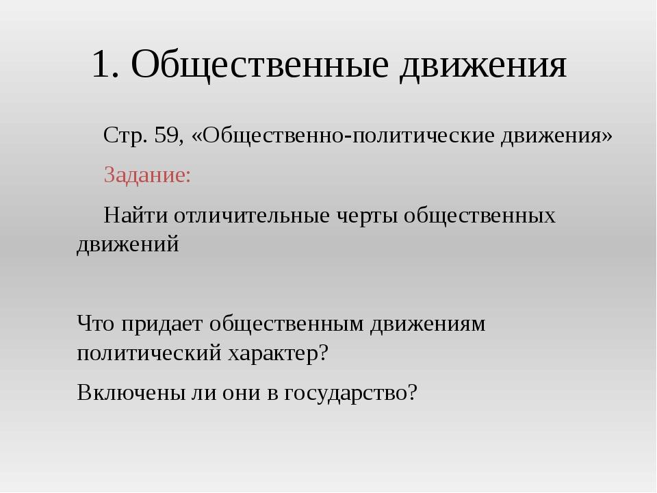 1. Общественные движения Стр. 59, «Общественно-политические движения» Задание...