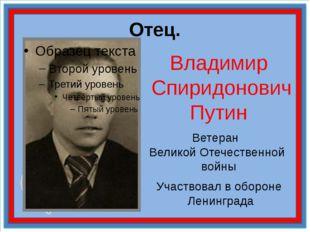 Отец. Владимир Спиридонович Путин Ветеран Великой Отечественной войны Участво