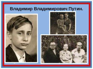 Владимир Владимирович Путин.