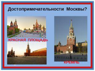 Достопримечательности Москвы? КРЕМЛЬ КРАСНАЯ ПЛОЩАДЬ