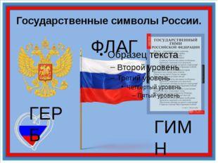 Государственные символы России. ГЕРБ ФЛАГ ГИМН