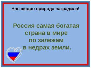 Нас щедро природа наградила! Россия самая богатая страна в мире по залежам в
