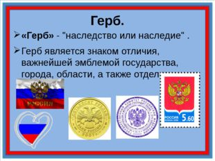 """Герб. «Герб» - """"наследство или наследие"""" . Герб является знаком отличия, важн"""