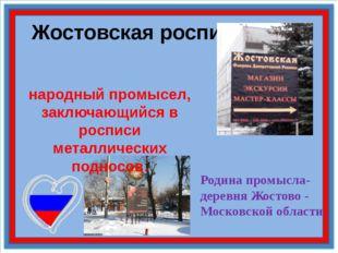 Жостовская роспись. Жо́стовская ро́спись – русский народный промысел, заключ