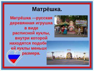 Матрёшка. Матрёшка—русская деревянная игрушка в виде расписнойкуклы, внутри