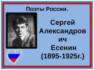 Поэты России. Сергей Александрович Есенин (1895-1925г.)