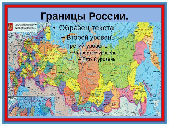 Границы России.