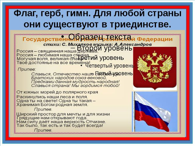 Флаг, герб, гимн. Для любой страны они существуют в триединстве.
