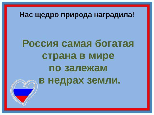 Нас щедро природа наградила! Россия самая богатая страна в мире по залежам в...