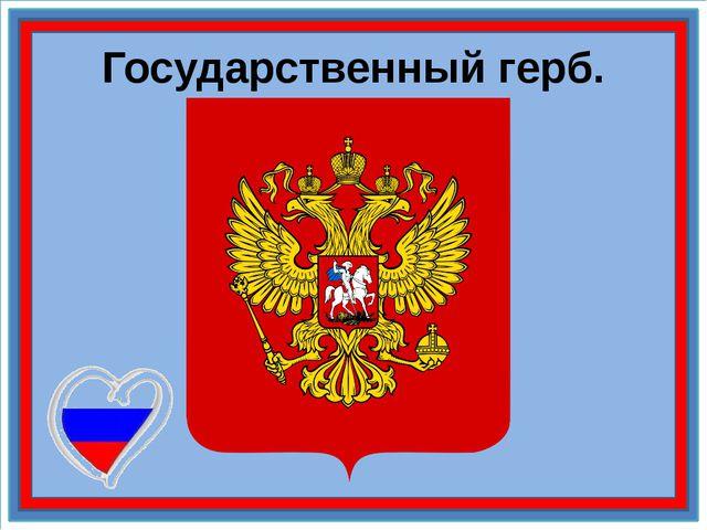 Государственный герб.