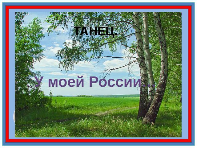 ТАНЕЦ. У моей России…