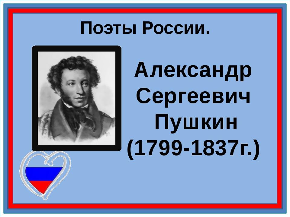 Поэты России. Александр Сергеевич Пушкин (1799-1837г.)