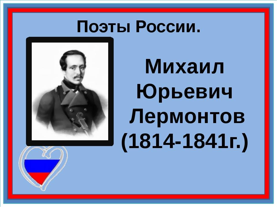 Поэты России. Михаил Юрьевич Лермонтов (1814-1841г.)