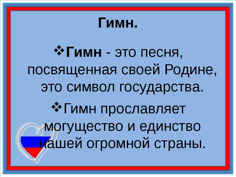 Гимн. Гимн - это песня, посвященная своей Родине, это символ государства. Гим...