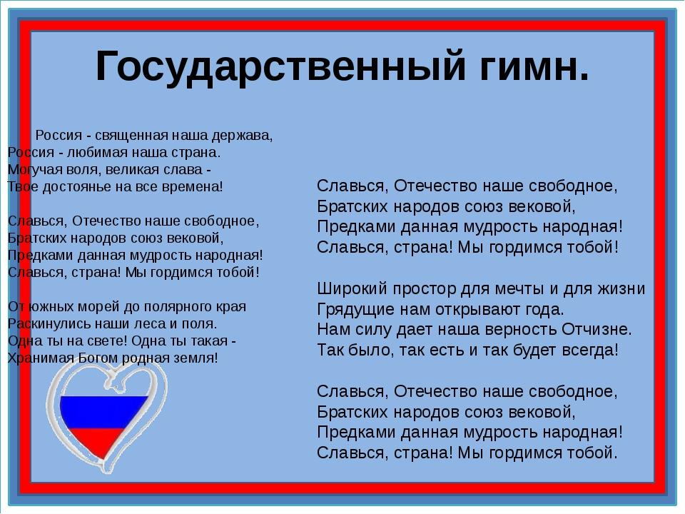Государственный гимн. Россия - священная наша держава, Россия - любимая наша...