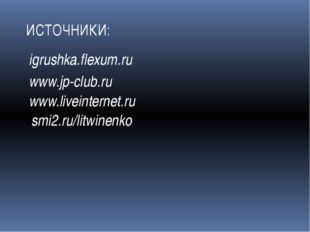www.jp-club.ru igrushka.flexum.ru smi2.ru/litwinenko www.liveinternet.ru ИСТО