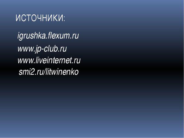 www.jp-club.ru igrushka.flexum.ru smi2.ru/litwinenko www.liveinternet.ru ИСТО...