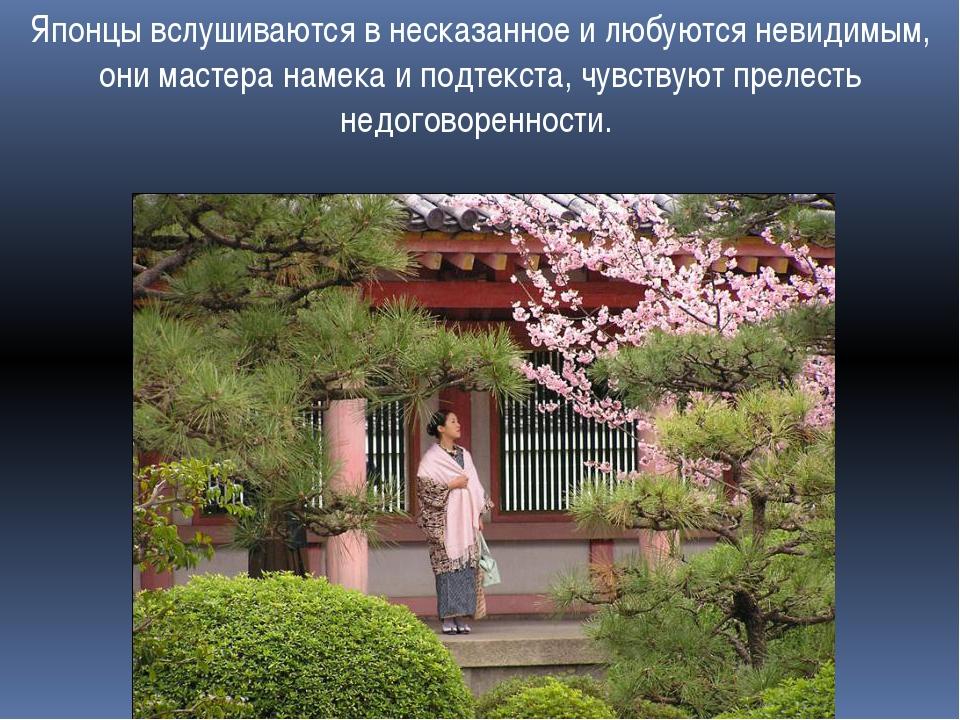 Японцы вслушиваются в несказанное и любуются невидимым, они мастера намека и...