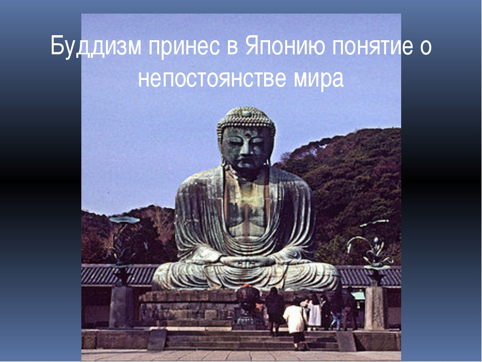 Буддизм принес в Японию понятие о непостоянстве мира