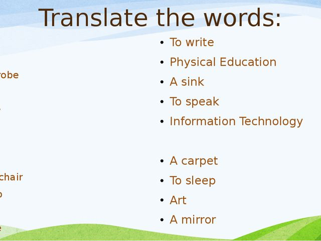 Translate the words: To look Maths A wardrobe To read Science An armchair To...
