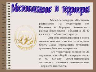 Музей-заповедник «Костенки» расположен на территории сел Костенки и Борщево