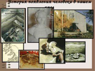 История появления человека в нашем крае с. Костёнки – «жемчужина русского пал