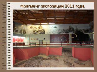 Фрагмент экспозиции 2011 года
