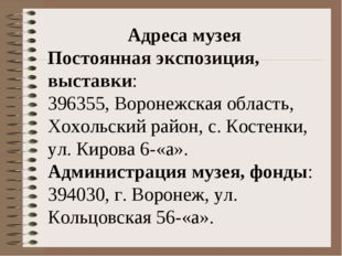 Адреса музея Постоянная экспозиция, выставки: 396355, Воронежская область, Хо