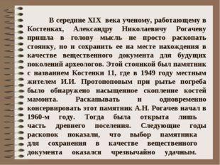 В середине XIX века ученому, работающему в Костенках, Александру Николаевичу