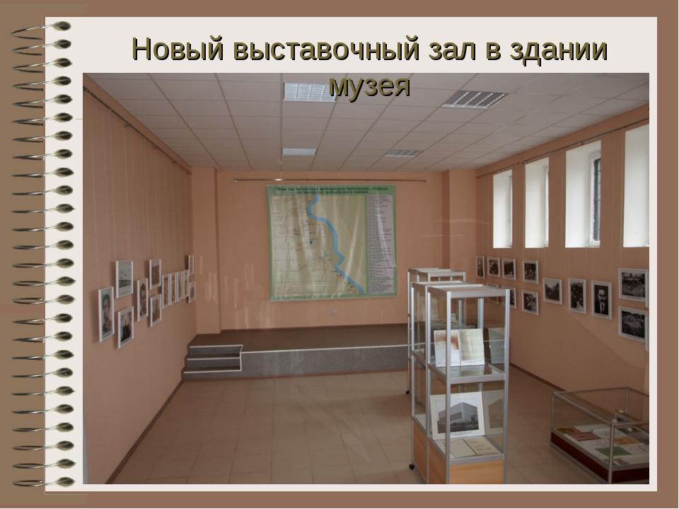 Новый выставочный зал в здании музея